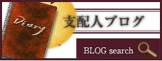 支配人ブログ